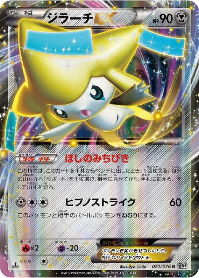ジラーチEXのポケモンカード
